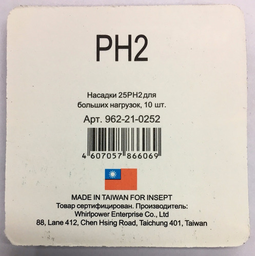puntas philips ph2 y s2 para atornillador marca  bahco x 12