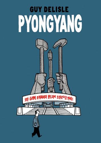 pyongyang guy delisle