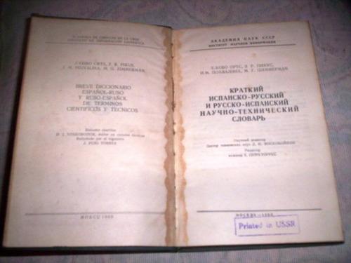 raro dicionário técnico espanhol russo 1960