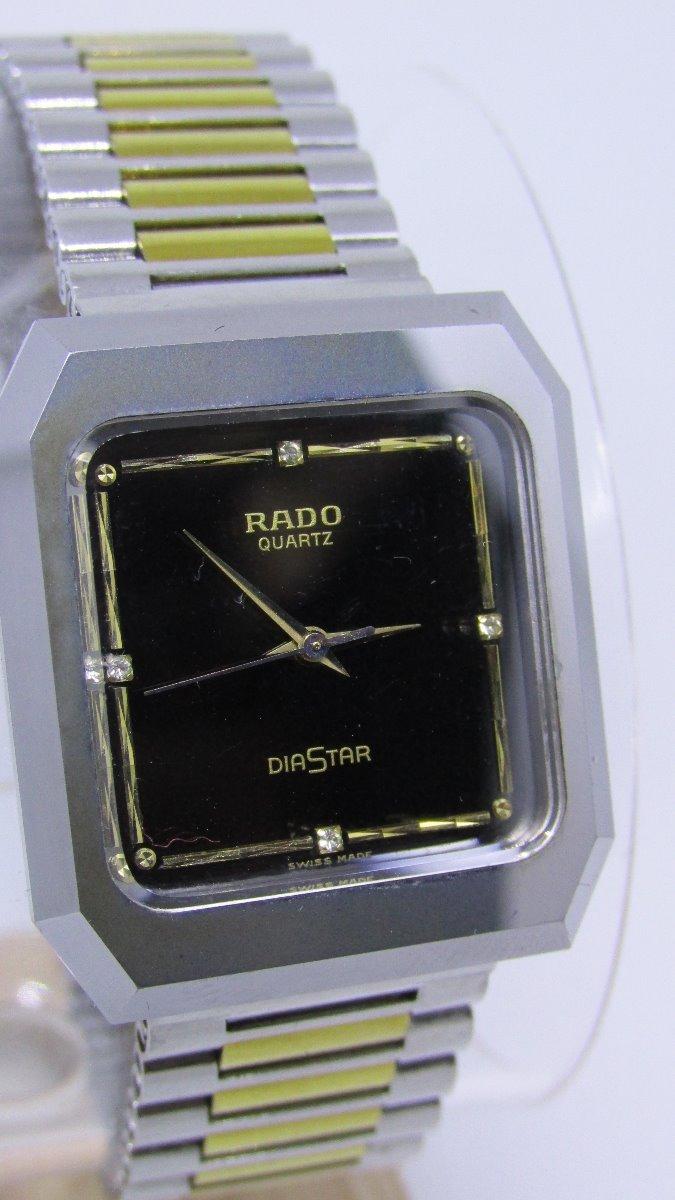 69a0a6cec7e Relógio Rado Diastar 129.0116.3. Raríssimo