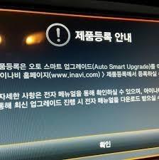 reprogramacion de radio koreana kia hyundai otros inavi