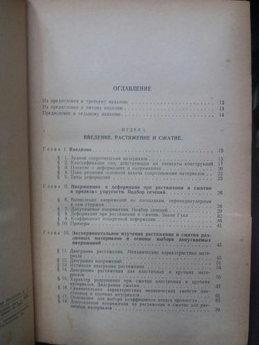 resistencia de materiales. libro en ruso. impreso en la urss