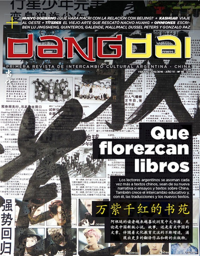 revista dangdai (suscripción anual)