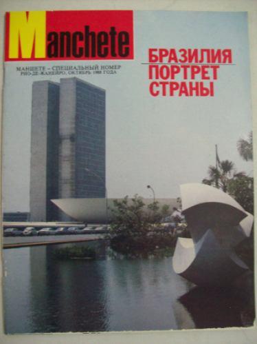 revista manchete - em russo, brasília, rio,petrobás