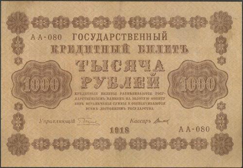 rusia, 1.000 rublos 1918 p95a
