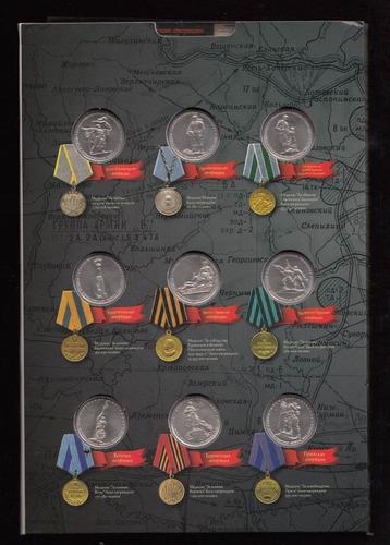 rusia 2014 fin 2da.guerramundial 70 aniv. álbum + 18 monedas