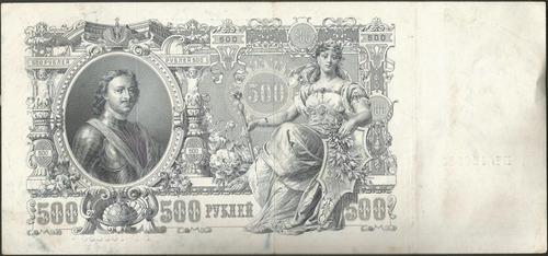 rusia, 500 rublos 1912 p14b