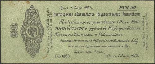 rusia del norte 50 rublos nd1919 ps170