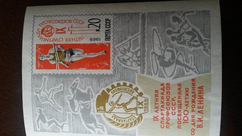 rusia urss cccp hojita estampilla 1969 deportes