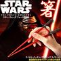 Palitos Star Wars De Sushi Kylo Ren Light Saber Red Kotobuki