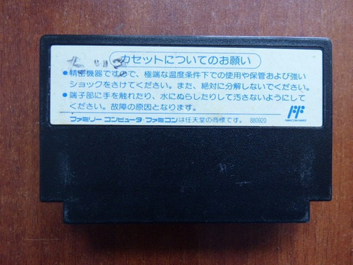 sd hero soukessen famicom zonagamz japon