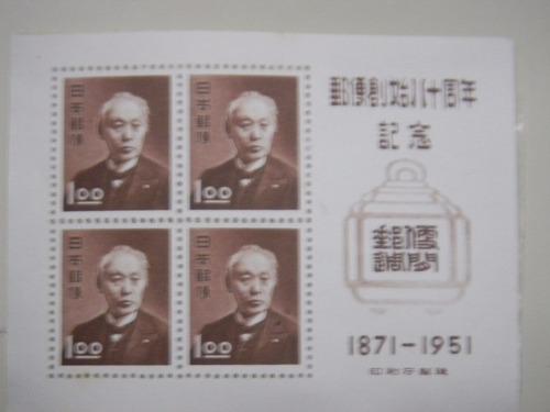 selos japão - barão maeshima - 1951 - mini folha