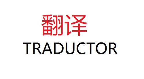 servicio traducción idioma chino ( mandarin )