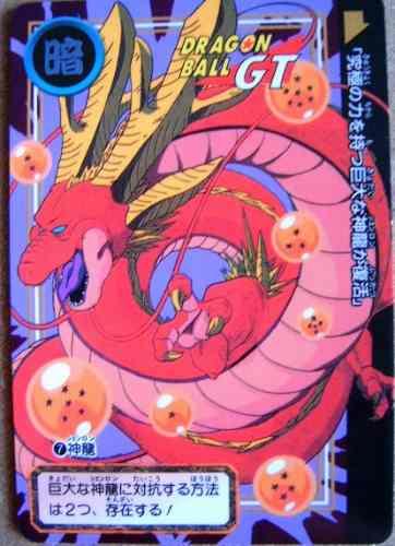 shen long / dragon ball gt / anime / cards y tarjetas