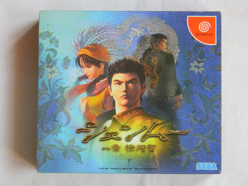 shenmue chapter 1: yokosuka (limited edition)/soundtrack