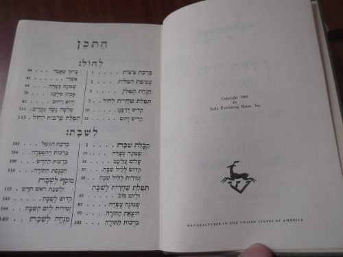shilo prayer book en hebreo tapa dura judaismo