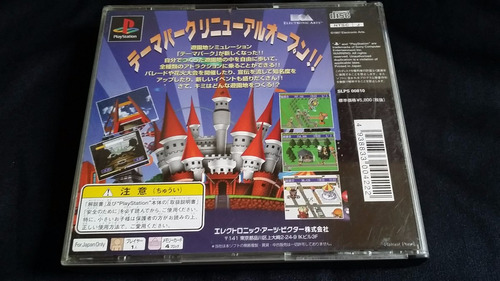 shin theme park original playstation one ps1