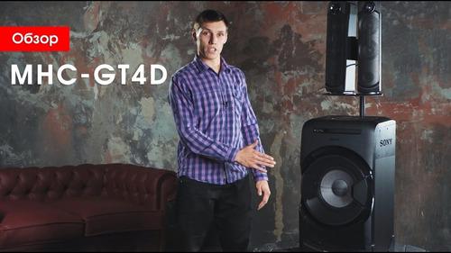 sistema de audio sony mhc-gt4d (mercado pago)