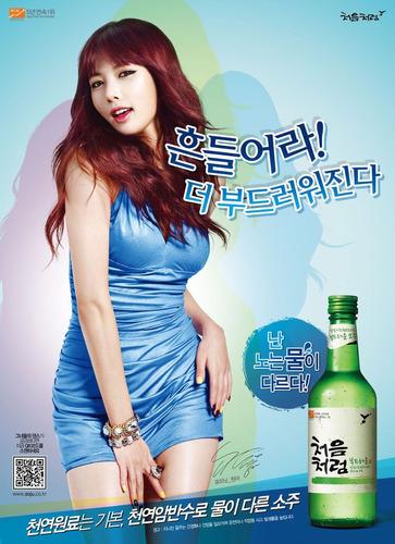 soju bebida coreana chum churum maçã verde - lotte 360ml
