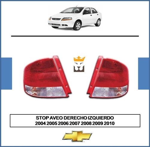stop izquierdo derecho aveo sedan 2004 2007 2008 2009 2010