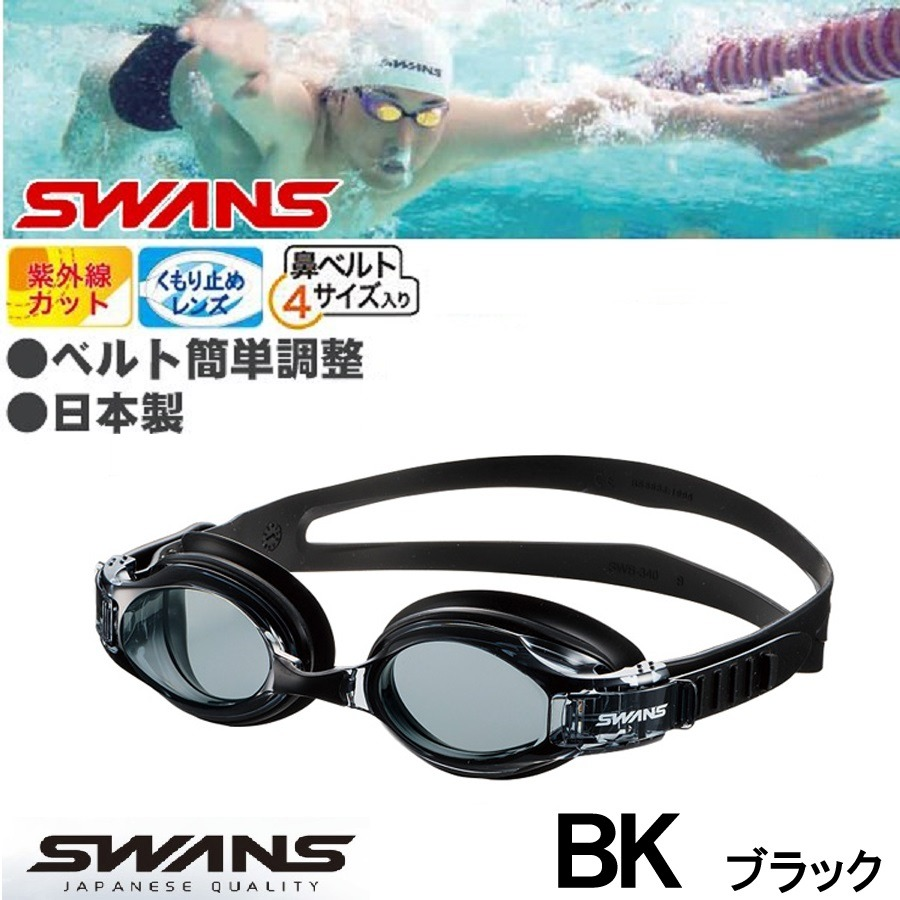 87c2bcc643140 swans óculos de natação adulto anti-embaçante - uv - japonês. Carregando  zoom.