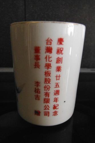taiwan vaso oriental con motivos de bambu y caligrafia asia