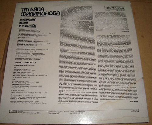 tatiana filimanova gipsy songs vinilo lp excelente