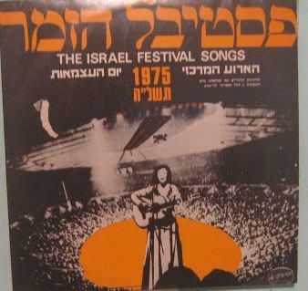 the israel festival songs - 1975
