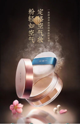 the powder is as fine and smooth as air.perfect makeup to h