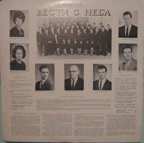 the russian gospel temple choir - heavenly tidings - lp.imp.