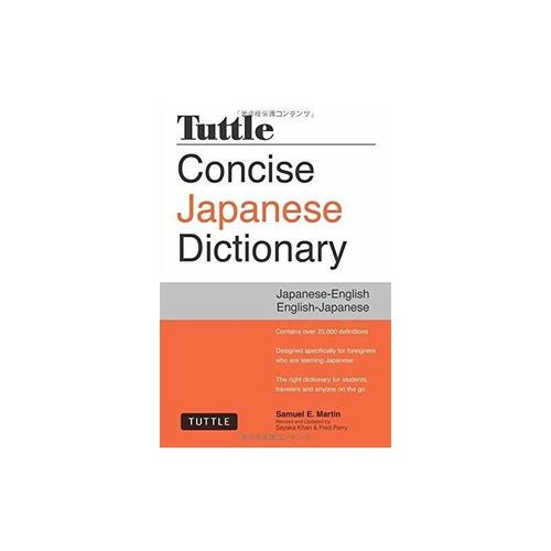 tuttle concise japanese dictionary: japonés-inglés inglés-ja