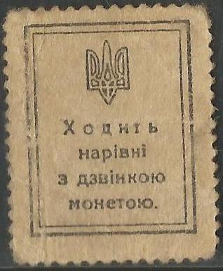 ukrania 30 shahiv nd1917 p9