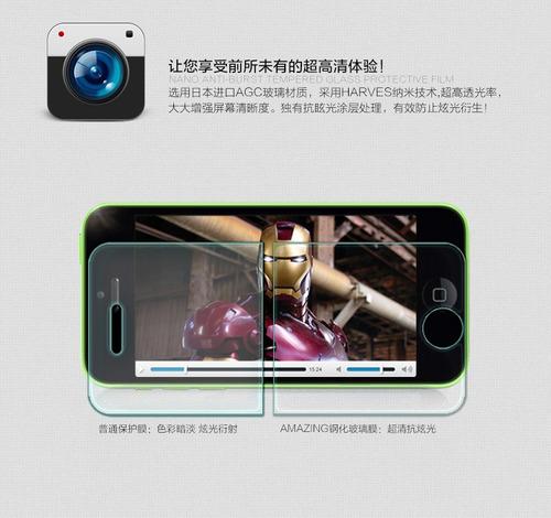 vidrio templado protector rayaduras , golpes ,iphone 5,5s
