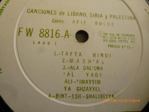vinilo lp  canciones de libano siria y pañlestina (u914