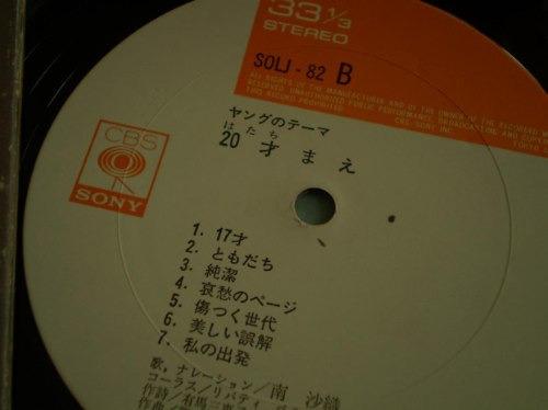 vinilo lp  de musica japonesa (u753