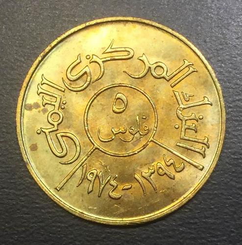 yar001 moneda yemén republica arabe 5 fils 1974 unc-bu ayff