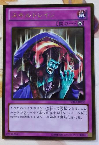 yugioh **** skill drain (gdb1-jp036) japonesa **** yu gi oh!