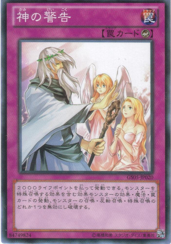 yugioh ** solemn warning (gs05-jp020) japonesa ** yu gi oh!