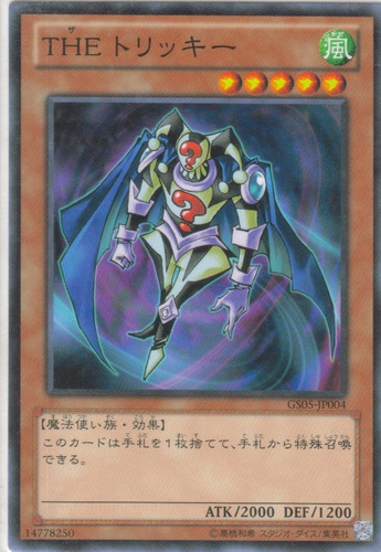 yugioh **** the tricky (gs05-jp004) japonesa **** yu gi oh!